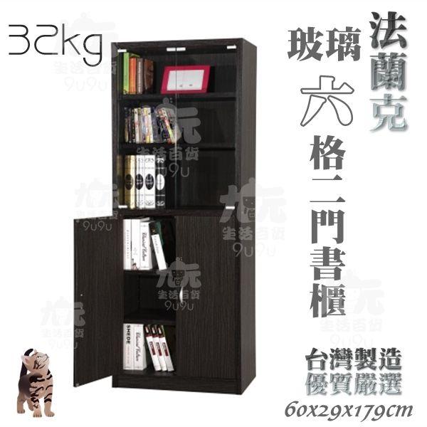 【九元生活百貨】法蘭克玻璃六格二門書櫃置物櫃收納櫃組合櫃