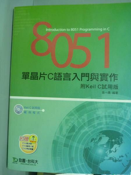 【書寶二手書T1/大學理工醫_QFH】8051單晶片C語言入門與實作_吳一農