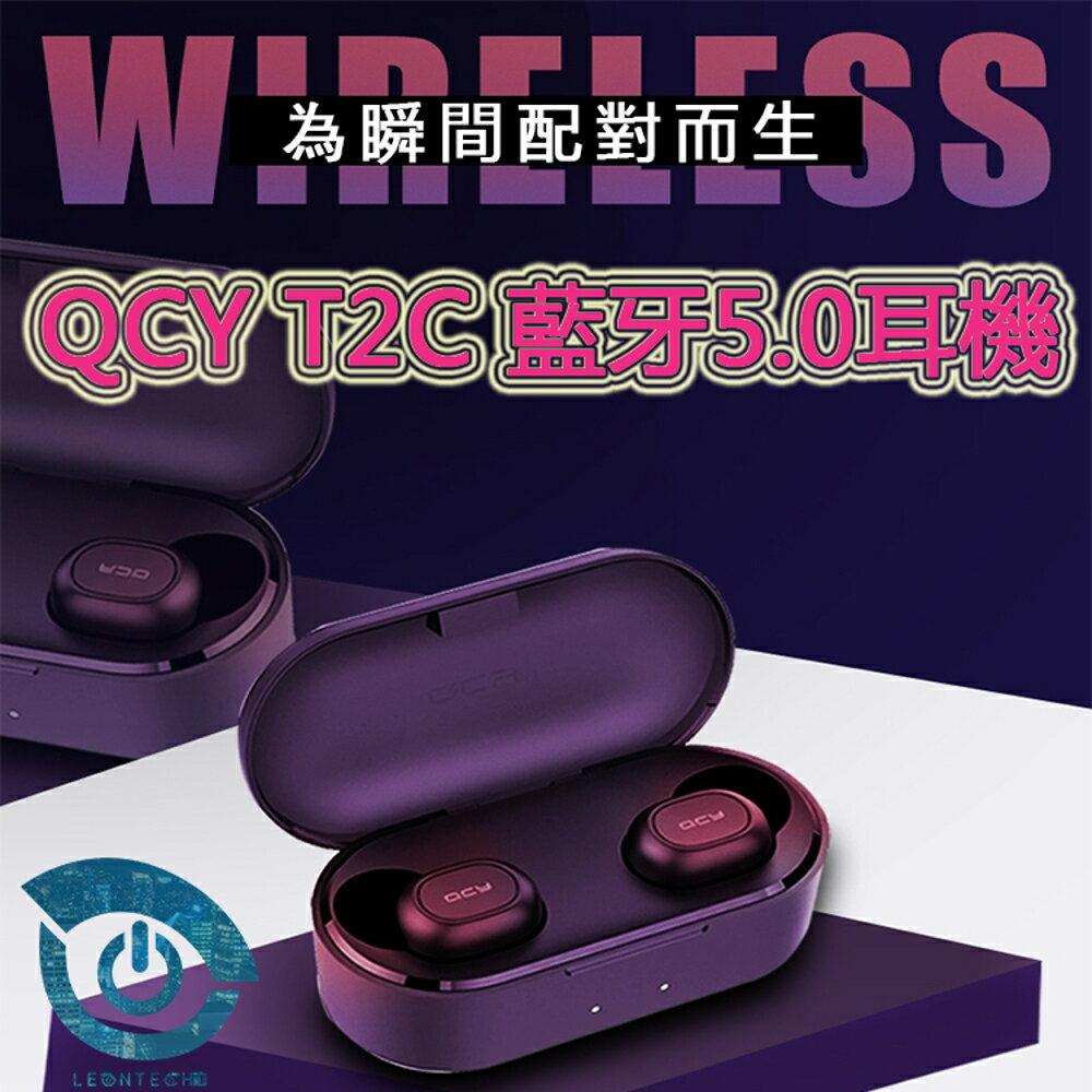 【  APP滿666折50滿3千點數回饋11~23%】QCY T2C雙耳 藍牙5.0 立體聲 TWS無線串接 耳機 電量提升 - 限時優惠好康折扣