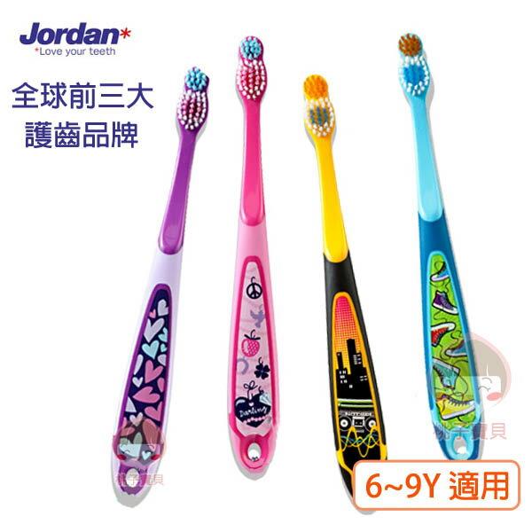 【Norway Jordan】嬰幼兒牙刷 第三階段(6-9歲兒童適用)Step3 軟毛兒童牙刷~男寶款/女寶款.原裝進口?桃子寶貝?