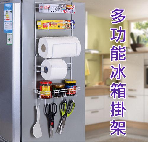廚房多功能冰箱掛架 收納架 紙巾架 保鮮膜架 收納置物架