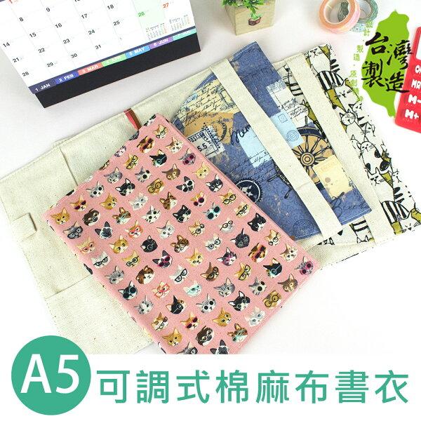 珠友DI-52050A525K可調式棉麻布多功能書衣書皮書套(A4~A6)