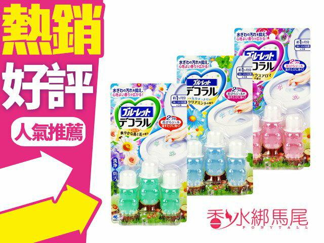 小林製藥 BLUELET DECO 馬桶清潔 芳香花辦凝膠 3入 三款香味 除臭劑◐香水綁
