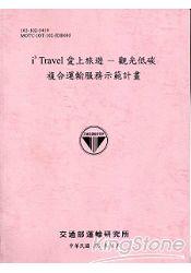i3 Travel愛上旅遊-觀光低碳複合運輸服務示範計畫
