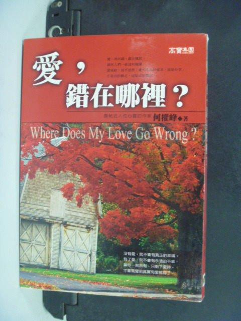 【書寶二手書T7/兩性關係_HGO】愛錯在哪裡_何權峰