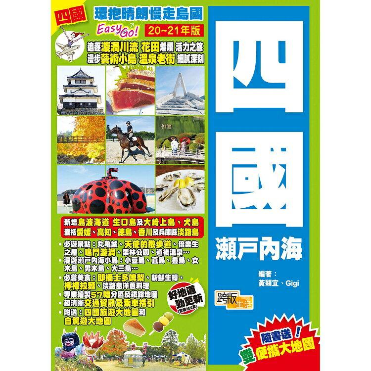 四國內海(20-21年版):環抱晴朗慢走島國Easy Go!