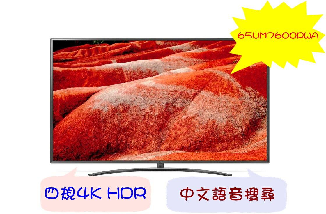 *****東洋數位家電***** LG 65型UHD 4K物聯網電視65UM7600PWA