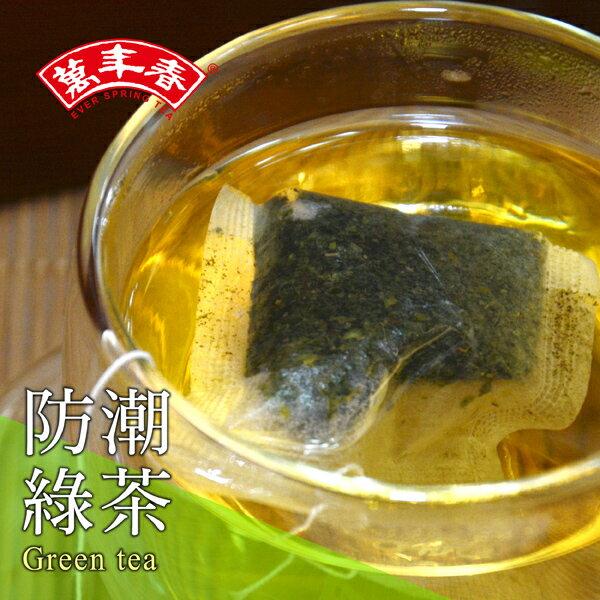 《萬年春》防潮綠茶茶包2g*100入 / 盒 1