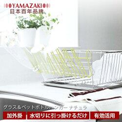日本【YAMAZAKI】EASY吊掛瀝水架-白/綠★餐具收納/置物架/廚房用品
