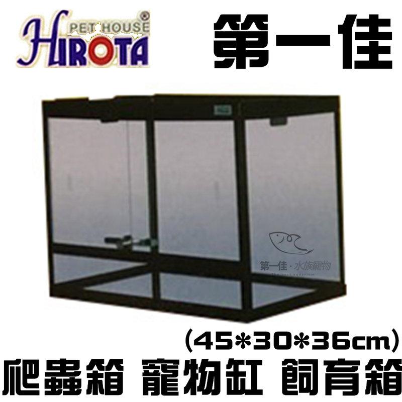 ^~第一佳水族寵物^~ HIROTA宣龍〔RP~450〕爬蟲箱 寵物缸 飼育箱^(45^~