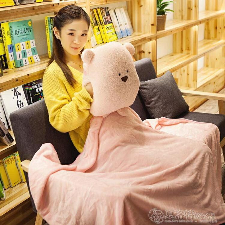 抱枕被子 暖手兩用靠墊被辦公室午睡插手毛絨女生毯子手捂冬季可愛
