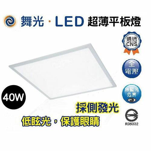 舞光★2入裝LED2尺X2尺超薄輕鋼架燈平板燈白光黃光自然光★永光照明MT2-LED-PA40%