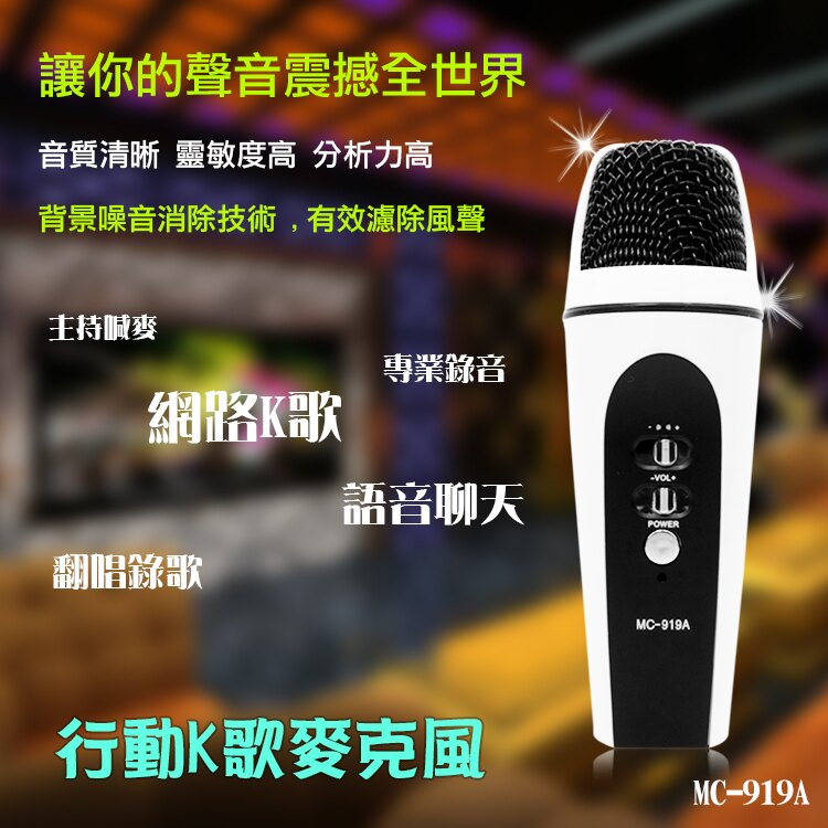 MC-919A 手機麥克風移動 KTV/手機卡拉OK/輕巧攜帶/HTC ONE ME/M9/E9/E9+/M9+/HTC 10/Desire   M510/728/626/820S/626/530/830/630/825/Butterfly X920d/x920e蝴蝶機/X920S   ButterflyS/B810 Butterfly2/Butterfly3/SAMSUNG S6 EDGE+/S7/S7   EDGE/A8/J7/J5/J1/J3/E7