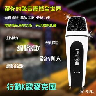 MC-919A 手機麥克風移動 KTV/手機卡拉OK/輕巧攜帶/SAMSUNG Note  1/2/3/4/5/N7000/N7100/N9000/N7505/edge N9150/SONY Z5/Z..