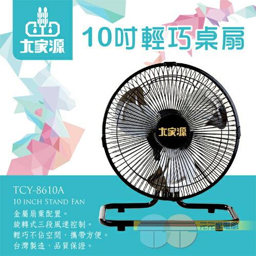大家源10吋輕巧桌扇TCY-8610A