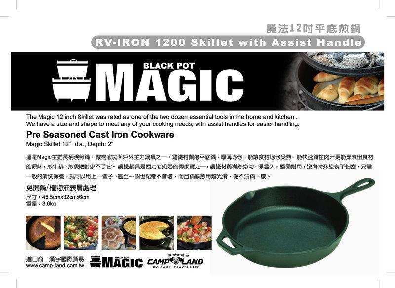 [ MAGIC ] 12吋平底鍋 / 煎鍋 荷蘭鍋 鑄鐵鍋 / 公司貨 RV-IRON 1200