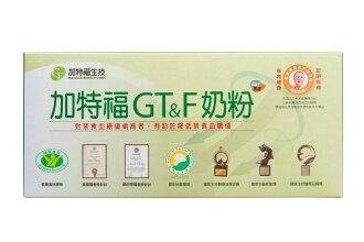 加特福GT&F奶粉30包(1盒),加贈3小包,來電享優惠