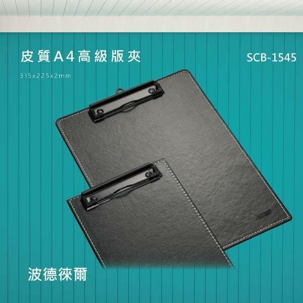 ~西瓜籽~ 波德徠爾 辦公小物 皮質A4 板夾 SCB~1545 收納 展示 收藏 文具 文書 文件