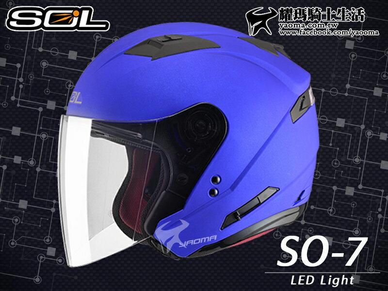 SOL安全帽|SO-7 SO7 消光藍 素色 【LED警示燈.可加防護下巴】半罩『耀瑪騎士機車部品』