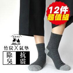 1/2竹炭氣墊襪 毛巾底運動襪【12雙組】棉襪 襪子 船型襪 除臭襪【綾羅綢緞】