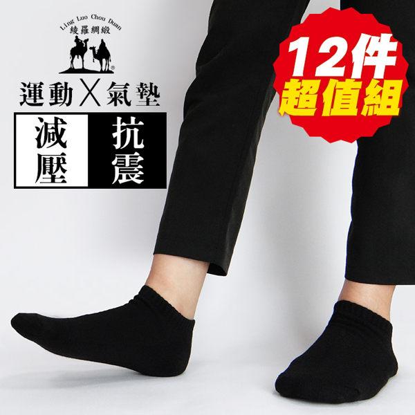 船型素色氣墊襪 素色 船形運動襪【12雙組】MIT休閒襪 船型襪【綾羅綢緞】