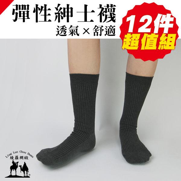 紳士襪 西裝襪 【12雙組】休閒襪 棉襪 長襪 中統襪 加大工作襪 雨鞋襪【綾羅綢緞】