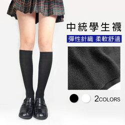 學生中統襪 中統襪 學生襪 及膝襪 長襪 膝下襪 素面款 柔軟彈性【綾羅綢緞】
