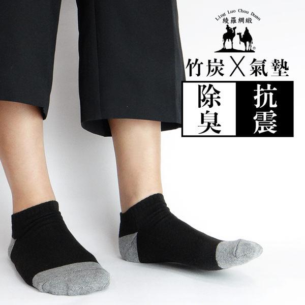 竹炭氣墊襪 毛巾底 運動襪 船型襪 除臭襪【綾羅綢緞】