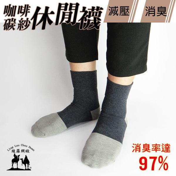 咖啡碳紗休閒襪 健康除臭襪 運動襪 寬口襪 吸濕排汗 健康纖維【綾羅綢緞】