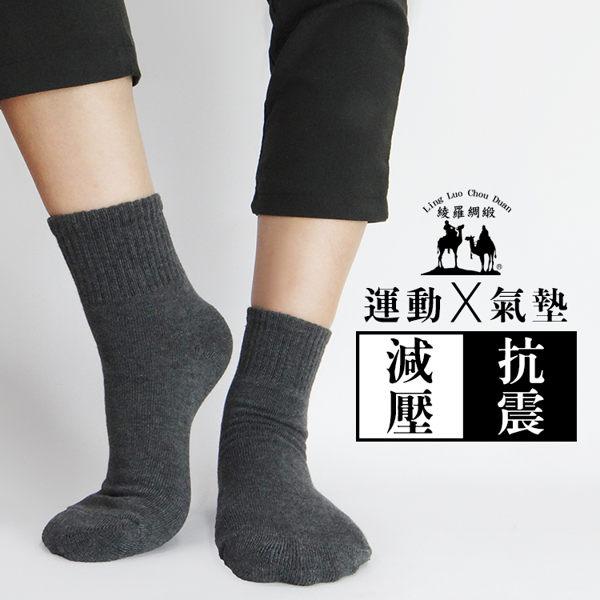 1/2素色氣墊運動襪 氣墊襪 運動襪 短襪 休閒襪【綾羅綢緞】