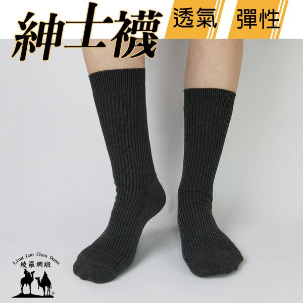 紳士襪 西裝襪 休閒襪 加大棉襪 台灣製 襪子 中筒襪 工作襪 加大款【綾羅綢緞】