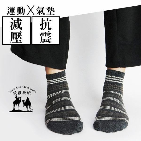 襪子 棉襪 運動襪 短襪 長襪 花紋襪 毛巾襪 社頭製襪 氣墊襪-斑馬1/2氣墊襪【綾羅綢緞】