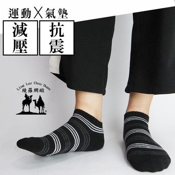 襪子 棉襪 運動襪 短襪 船型襪 毛巾襪 社頭製襪 氣墊襪-斑馬毛巾底船型氣墊襪【綾羅綢緞】