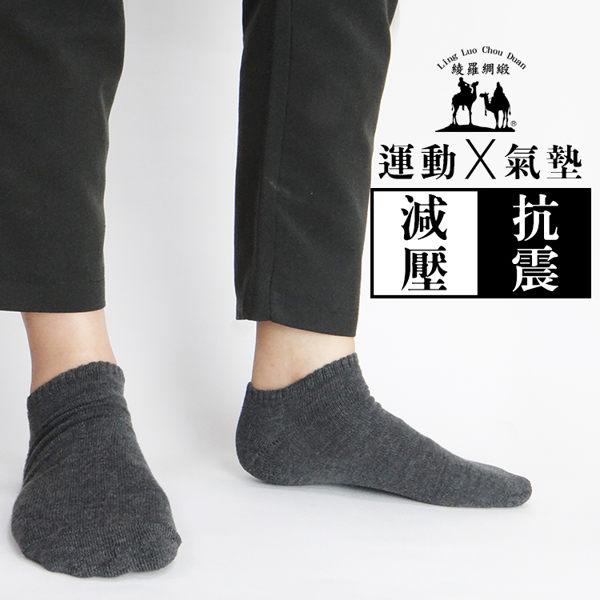 船型 素色氣墊襪 素色船型運動襪 MIT台灣製造 休閒襪 船型襪【綾羅綢緞】