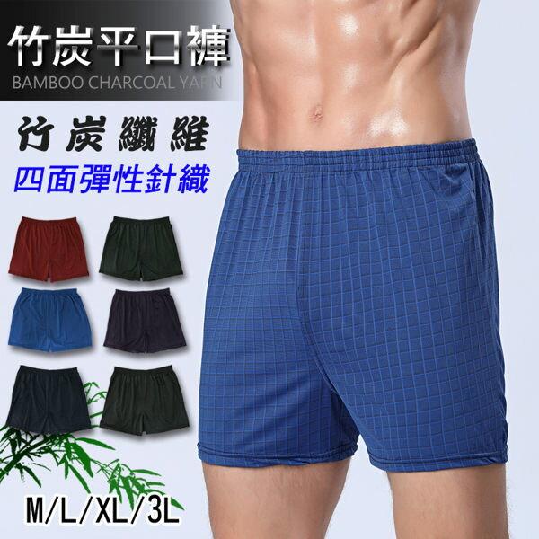 竹炭平口褲 四角褲 男士內褲 竹炭褲 吸濕排汗褲【綾羅綢緞】