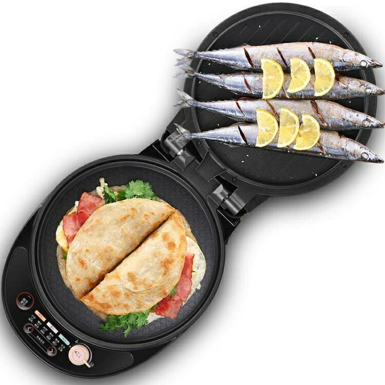 電餅鐺家用雙面加熱煎烤烙餅鍋新款全自動斷電加深電餅檔