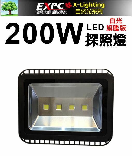 旗艦版 兩年保固 200W LED 白光 探照燈 投射燈 投光燈 防水型 AC100V~240V