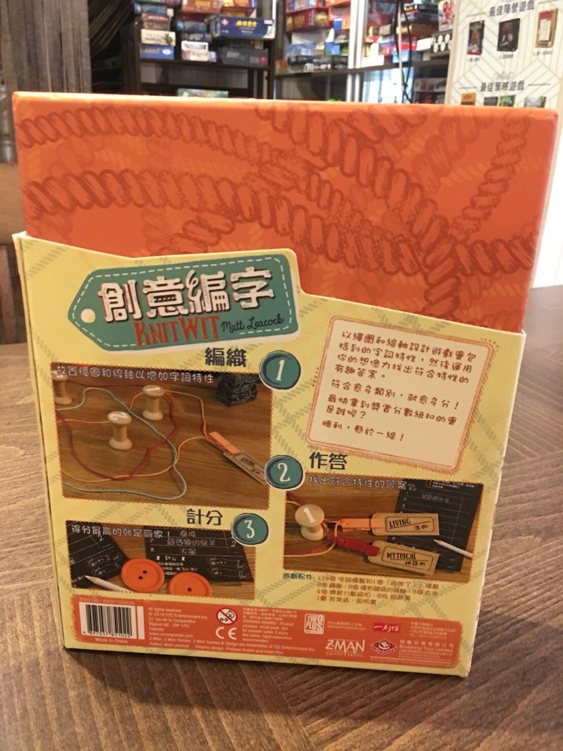 【桌遊侍】創意編字 Knit Wit 編織出屬於你的聯想拼字,輕鬆的派對遊戲 正版實體店面快速出貨《免運.再送充足牌套》