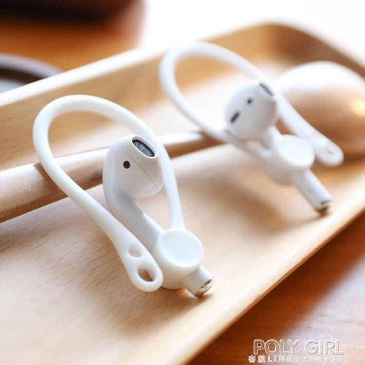 3代Airpods Pro蘋果airpods2耳掛保護套airpods1殼無線藍芽耳機硅膠防掉防丟  閒庭美家