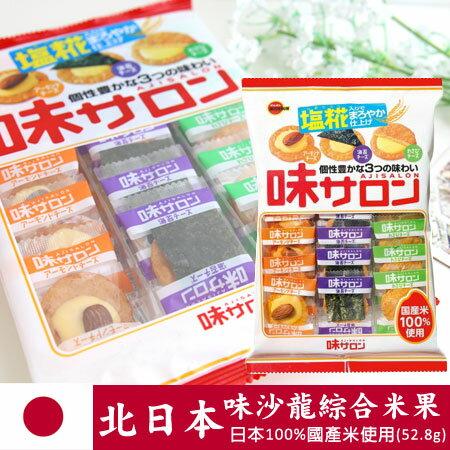 日本 Bourbon北日本 味沙龍綜合米果 52.8g 米果 味沙龍米果 進口零食【N101140】