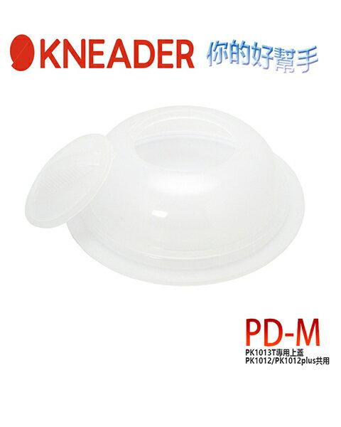【日本KNEADER】揉麵機攪拌機精揉機PK1013T上蓋(PD-M); 製作蛋糕甜點或點心的好幫手!