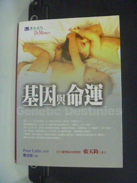 【書寶二手書T6/保健_GTD】基 與命運-DR. ME做自己的醫生健康系列46_彼得.利特