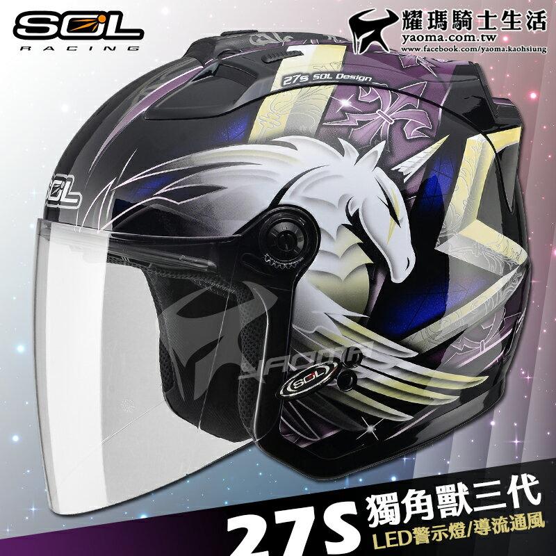 SOL安全帽| 27s 獨角獸三代 黑/紫 【LED警示燈】 半罩帽 3代 飛馬 『耀瑪騎士機車部品』