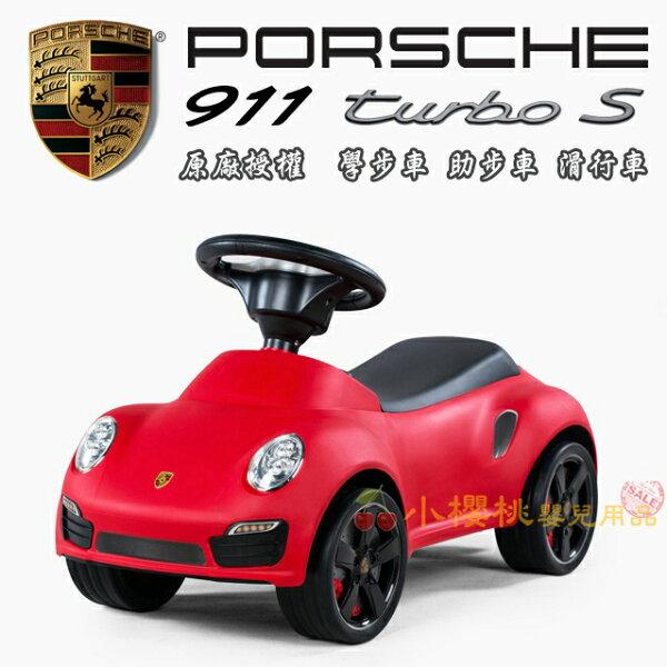 小櫻桃嬰兒用品:Porsche保時捷--911TurboS原廠授權滑步車助步車學步車玩具車