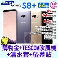 Samsung 三星到Samsung Galaxy S8 PLUS 4G/64G 贈購物金+TESCOM吹風機白+清水套+螢幕貼 6.2吋 雙卡 智慧型手機