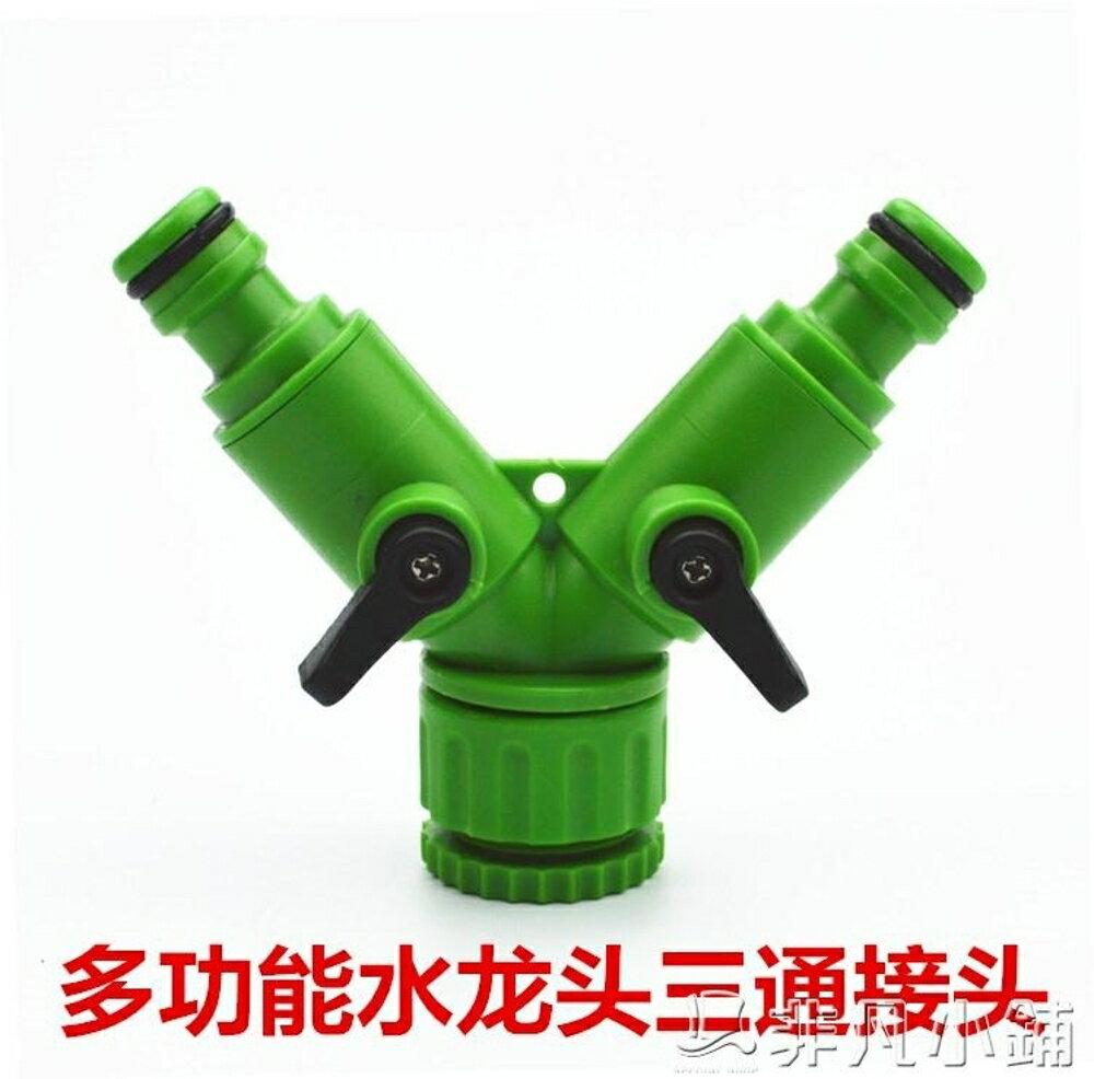 接頭洗車水槍水管接頭洗衣機水龍頭分流器一分二三通水管快速轉換接頭   非凡小鋪