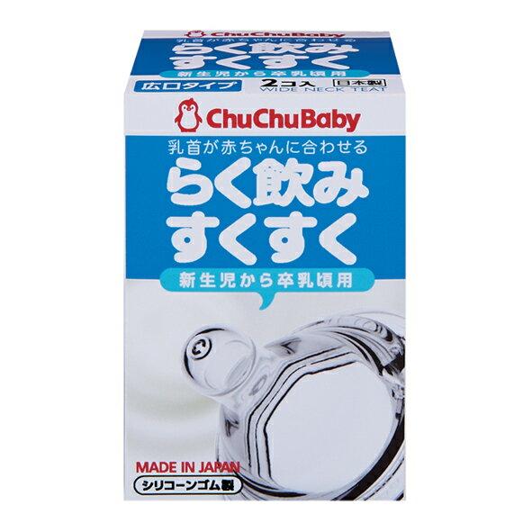 chuchu啾啾經典仿乳型寬口徑奶嘴-2入