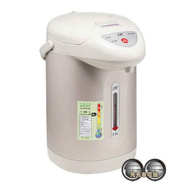 尚朋堂 3.2L電熱水瓶 SP-9325