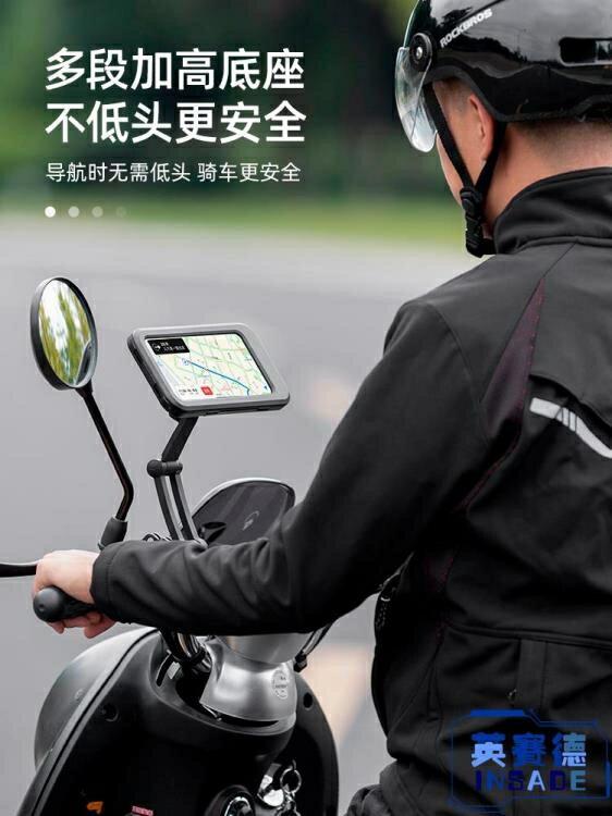 【九折】洛克兄弟自行車手機架電動車防水電瓶摩托車騎行固定導航支架