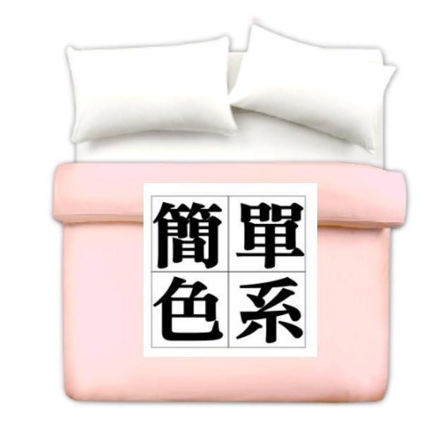 (NG出清)純棉單人被套 / 精梳棉被套 / 素色單人被單【精梳棉純色系列】台灣製純棉被套 / 素色被套 / 全棉被套 100%棉透氣親膚柔軟舒適 - 限時優惠好康折扣